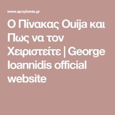 Ο Πίνακας Ouija και Πως να τον Χειριστείτε | George Ioannidis official website
