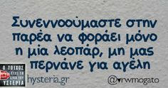 . Funny Greek, Have A Laugh, True Words, Just For Laughs, Laugh Out Loud, Funny Quotes, Jokes, Lol, Athens