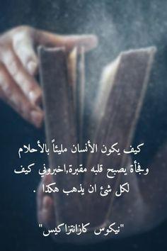 Poetry Quotes, Mood Quotes, Wisdom Quotes, True Quotes, Funny Quotes, Qoutes, Short Quotes Love, Romantic Love Quotes, Arabic English Quotes