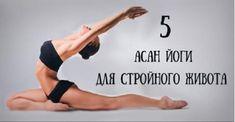Йога, помимо того, что восстанавливает энергетику и улучшает настроение, является самым доступным средством для общего поддержания здоровья и тонуса, способствует похудению, восстанавливает нервную си