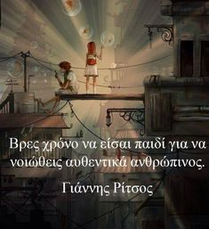 So let's not lose our childhood. Big Words, Greek Words, Some Words, Favorite Quotes, Best Quotes, Life Quotes, Feeling Loved Quotes, Life Code, Positive Phrases