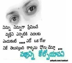 Love quotes for him - most beautiful telugu love quote Most Beautiful Love Quotes, Heart Touching Love Quotes, Love Quotes For Him Romantic, Love Quotes With Images, Love Quotes In Telugu, Telugu Inspirational Quotes, True Feelings Quotes, People Quotes, Life Lesson Quotes