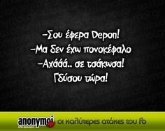 Funny Greek Quotes, Lol, Quote Of The Day, Picture Video, Best Quotes, Fangirl, Funny Jokes, Funny Stuff, Humor