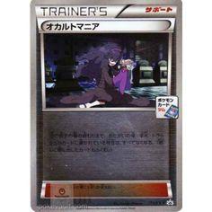 Pokemon 2015 Pokemon Card Gym Tournament Hex Maniac Reverse Holofoil Promo Card #173/XY-P