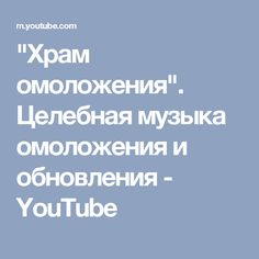 """""""Храм омоложения"""". Целебная музыка омоложения и обновления - YouTube"""