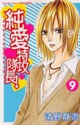 Shoujo, Reading Online, The Magicians, Martial Arts, Manga, Anime, Fictional Characters, English, Fashion