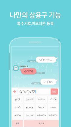 테마키보드 - 1만종 무료테마 (폰테마샵 키보드 2) - screenshot