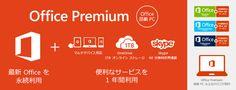 図: Office Premium