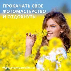 Фототуры-воркшопы по Крыму