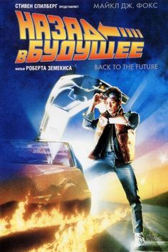 Back to the Future Full Movie Online 1985