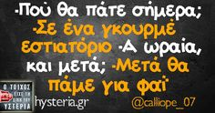 Greek Quotes, Wise Quotes, Funny Quotes, Funny Memes, Jokes, Wise Sayings, Funny Greek, Make Smile, Funny Stuff