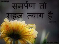 समर्पण तो सहज त्याग है  ~ श्री प्रशान्त Shri Prashant  #surrender, #renunciation