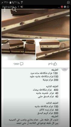 Pin By Neso Dagash On وصفات كاسات وحلويات بارده Arabic Sweets Chocolate Craving Arabic Food