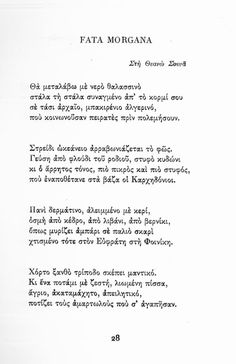 Σύντομο υπόμνημα στο ποίημα «Fata Morgana» του Νίκου Καββαδία: Μέρος Β᾽ Fata Morgana, Book Quotes, Destiny, Qoutes, Literature, Poetry, Wisdom, Words, Biologist