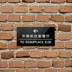 Funny Office Sign. Chinglish Sign. Arrow Sign. Outdoor by SignFail, $21.50