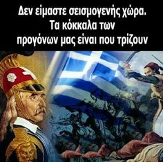 Macedonia Greece, Athens Greece, Greek Warrior, Greek Beauty, Picture Icon, Thessaloniki, Greek Quotes, Ancient Greece, Words Of Encouragement