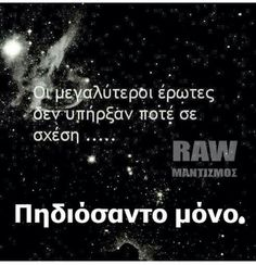 Funny Greek Quotes, Funny Quotes, My Philosophy, People Talk, Laugh Out Loud, Sarcasm, Me Quotes, Laughter, Jokes
