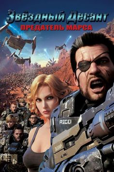 Starship Troopers: Traitor of Mars 2017 full Movie HD Free Download DVDrip