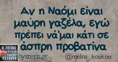 Best Quotes, Funny Quotes, Funny Greek, Funny Thoughts, Try Not To Laugh, Greek Quotes, Thats Not My, Jokes, Lol