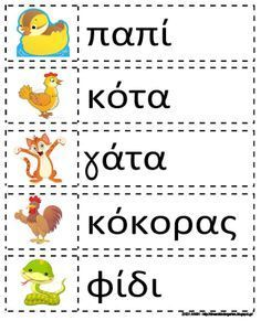 35 flash cards in Greek with easy words and pretty pictures