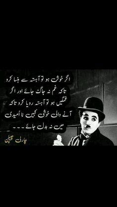 Urdu Quotes, Poetry Quotes, Wisdom Quotes, Quotations, Life Quotes, Reality Quotes, Urdu Poetry Romantic, Love Poetry Urdu, My Poetry