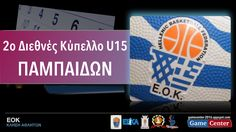 EOK   Παμπαίδων: 2ο Διεθνές Κύπελλο. Οι αθλητές που έχουν κληθεί