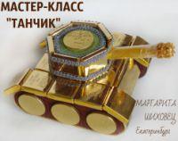 "Gallery.ru / bebeshechka - Альбом ""МК ТАНЧИК"""