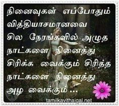 love kavithai in tamil