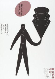 Ikko Tanaka poster for Muji, 1994 Museum für Gestaltung, Zürich