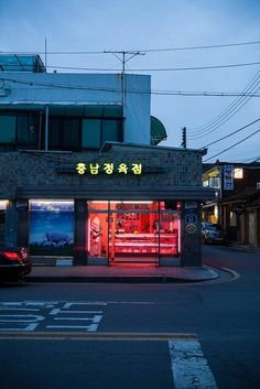 Find images and videos about aesthetic, korea and seoul on We Heart It - the app to get lost in what you love. Aesthetic Korea, Night Aesthetic, City Aesthetic, Aesthetic Images, Aesthetic Photo, South Korea Seoul, South Korea Travel, Africa Travel, Busan