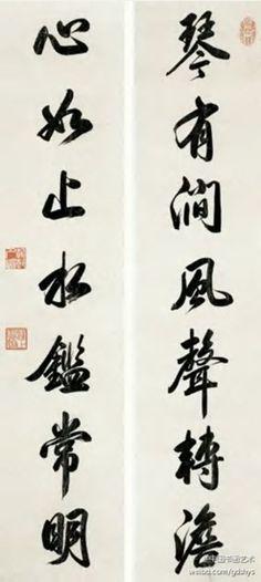 """雍正 行书 七言联 --- """"琴有涧风声转澹,心如止水鉴常明""""。钤印:为君难、朝乾夕惕、雍正宸翰。"""