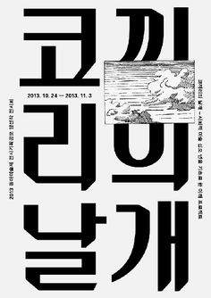 dokho shin, 100 FILMS, 100 POSTERS