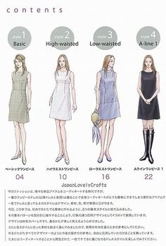 Dress Style Book by Keiko Nonaka Japanese by JapanLovelyCrafts