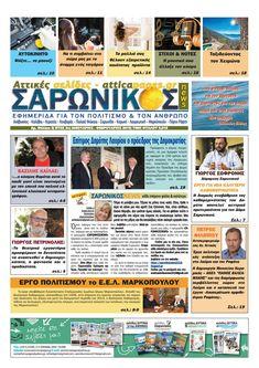 ΣΑΡΩΝΙΚΟΣNEWS Teyxos 2a ΦΕΒΡΟΥΑΡΙΟΣ- ΜΑΡΤΙΟΣ 2018