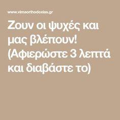 Ζουν οι ψυχές και μας βλέπουν! (Αφιερώστε 3 λεπτά και διαβάστε το) Greek Quotes, Faith In Humanity, Holidays And Events, Kai, Positive Quotes, Daddy, Positivity, Health, Blog