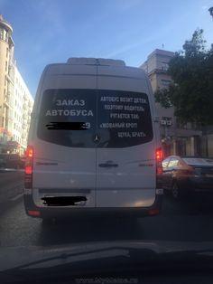"""Автобус возит детей. Поэтому водитель ругается так: """"жованый крот! Щука, брат!"""""""