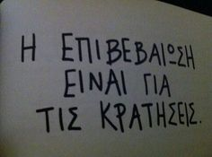 Poem Quotes, Wall Quotes, Wisdom Quotes, Life Quotes, Favorite Quotes, Best Quotes, Unspoken Words, Greek Words, Greek Quotes
