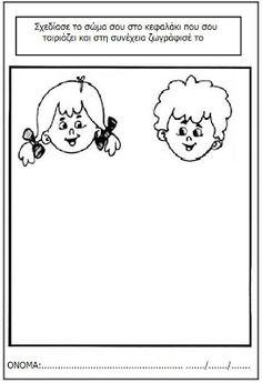 "Los Niños: Φύλλα Εργασίας για ""το σώμα μου"" (1) Autumn Activities, Face And Body, Paper Art, Kindergarten, Snoopy, Education, Comics, Children, School"