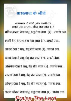 Jesus Hindi Songs, Song Hindi, Christian Song Lyrics, Worship Songs, Lord, Bible, Biblia, Christian Music Lyrics, The Bible