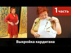 Вытачка для женского пальто большого размера Вытачка уходящая в подкройной бочок Видео урок - YouTube