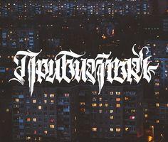 """Прибитый""  Gothic calligraphy  #Calligraphy #Calligraffiti   #Art #Modern_art #Typeworship #Type #Typography #Handlettering #Lettering #Writing #Moderncalligraphy  #Каллиграфия #Шрифт #typespire #handmadefont #handtype #thefinelab #Typho #Letters #Parallelpen #TYxCA #letter_forms #dailytype #typematters #rusgraphics #50words"