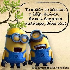 ImageFind images and videos about greek quotes and minions on We Heart It - the app to get lost in what you love. Funny Greek Quotes, Jokes Quotes, Beach Photography, Stupid Funny Memes, Greece, Life, Flowers, Greece Country, Husky Jokes