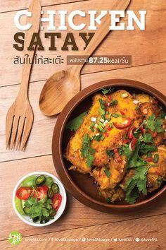 สันในไก่ย่างสะเต๊ะ เมนูคลีนสีสด หอมกรุ่นเครื่องเทศ Thai Recipes, Clean Recipes, Salad Recipes, Dessert Recipes, Clean Foods, Healthy Menu, Healthy Recipes, Thai Dishes, Protein Foods