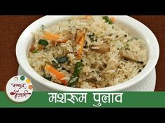 मशरूम पुलाव - Mushroom Pulao Recipe In Marathi - Restaurant Style Veg Pulao - Archana Mushroom Biryani, Mushroom Curry, Mushroom Rice, Mushroom Recipes, Pulao Recipe Indian, Veg Pulao Recipe, Recipes In Marathi, Stuffed Mushrooms, Stuffed Peppers