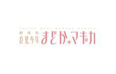 [劇場版 魔法少女まどか☆マギカ]ロゴ - sometani