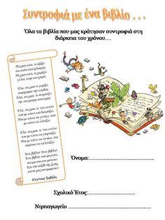 Νηπιαγωγός για πάντα....: Η Δανειστική Βιβλιοθήκη στο Νηπιαγωγείο: Preschool Education, Kindergarten Activities, Library Books, My Books, Library Ideas, Library Organization, Too Cool For School, School Stuff, Create Your Own Website