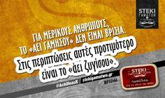 Για μερικούς ανθρώπους, το «άει γαμήσου» δεν είναι βρισιά @AchilleasK - http://stekigamatwn.gr/f1246/
