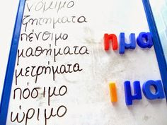 Τι γίνεται με τα παιδιά με Δυσλεξία που όσες φορές και να διδαχθούν έναν κανόνα δεν αρκεί για να γράφουν ορθογραφημένα;   Η Ορθογραφί...