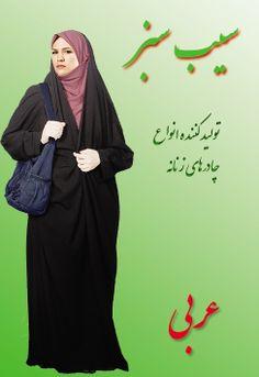 Women wearing chador Arabi - Hijab Sabz چادر عربی بانوان - حجاب سبز