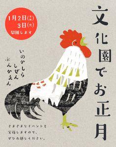 文化園でお正月 Gfx Design, Retro Design, Graphic Design Illustration, Illustration Art, Animal Graphic, Communication Art, Japanese Poster, Art Courses, Japan Design
